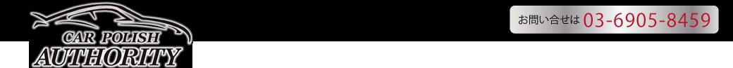 NANO GLASSCOAT お問い合わせは 03-6905-8459