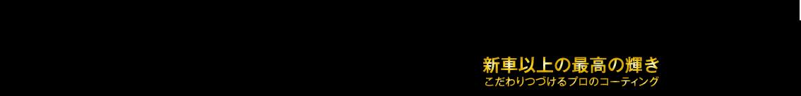 ガラスコーティング【カーポリッシュオーソリティ】- 東京 東京都板橋区のガラスコーティング専門店